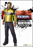Thumbnail 1 for Dead Rising 2 Maniax Game Guide Book