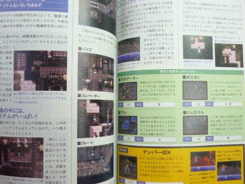 Image 7 for Final Fantasy 6 Adventure Guide Book / Snes