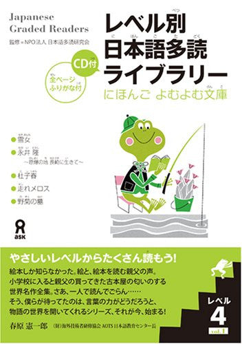 Image 1 for Japanese Graded Readers (Level Betsu Nihongo Tadoku) Library Level 4 Vol.1