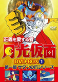 Thumbnail 1 for Seigi Wo Aisuru Mono Gekkou Kamen Dvd Box Vol.1 1. Satan No Tsume Series