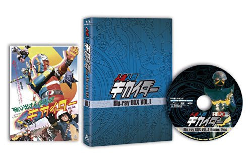 Image 2 for Jinzo Ningen Kikaider Blu-ray Box Vol.1