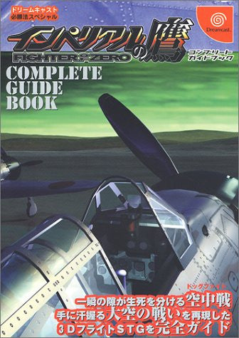 Image for Ron Aces Complete Guide Book / Dc