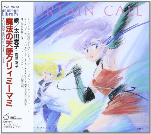 Image 1 for Magical Angel Creamy Mami Song Book Curtain Call