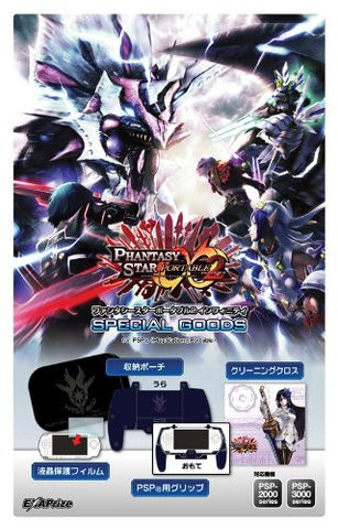 Phantasy Star Portable 2 Infinity Accessory Set