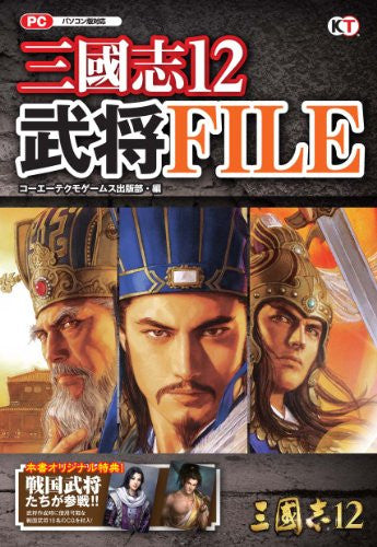 Image 1 for Romance Of The Three Kingdoms 12 Bushou File Guide Book / Windows
