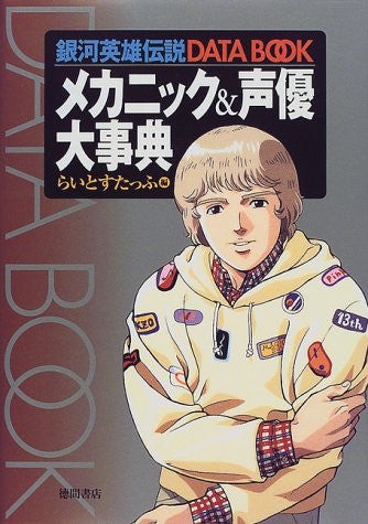Image 1 for Legend Of The Galactic Heroes Data Book Mechanics & Voice Actor