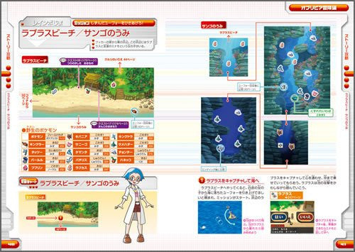 Image 2 for Pokemon Ranger: Hikari No Kiseki Game Guide Book.
