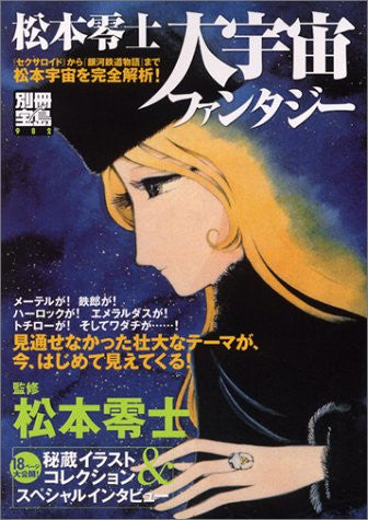 Image 1 for Leiji Matsumoto Universal Fantasy Guide Book