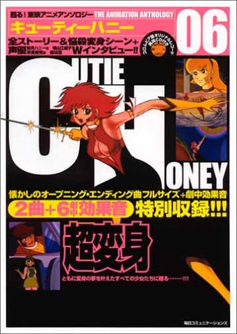 Image for Cutie Honey Op Ed Songs & Analytics Art Book W/Cd