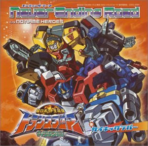 Image for Super Robot Lifeform Transformer: Legend of the Microns - Jetter - Soundtrack Exclusive (Takara Tomy)