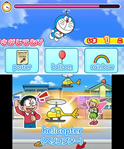 Image 8 for Doraeigo: Nobita to Yousei no Fushigi Collection (Happy Price Selection)