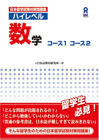 Image for Examination For Japanese University Admission For International Students (Eju) Mathematics Course1&2