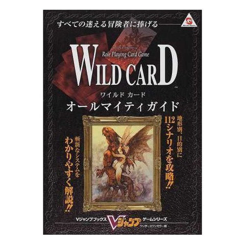 Image for Wild Card Almighty Guide Book / Wsc