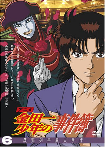 Image for Kindaichi Kosuke No Jikenbo DVD Selection Vol.6