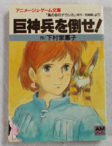 "Image 1 for Kyoshin Hei Wo Taose! Than ""Nausicaa Of The Valley Of The Wind"" Yori Game Book / Rpg"