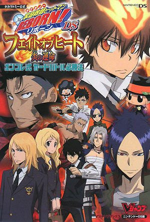 Image for Katekyoo Hitman Reborn! Fate Of Heat Ds Official Guide