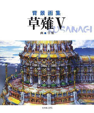 Japanese Landscape Art Book Kusanagi Background Part 5