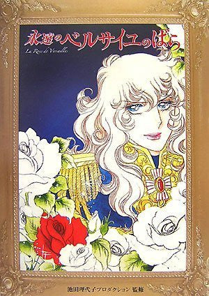 "Image 1 for Eien No ""Lady Oscar : The Roses Of Versailles"" Illustration Art Book"