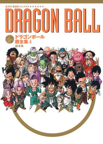 Image 1 for Dragon Ball Super Complete Book 4  Super Encyclopedia