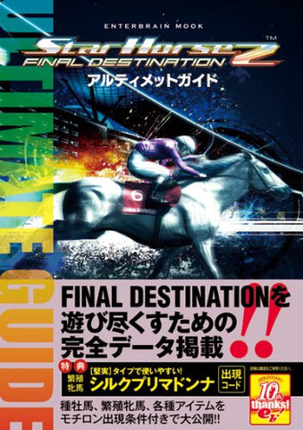 Image for Star Horse 2 Final Destination Ultimate Guide