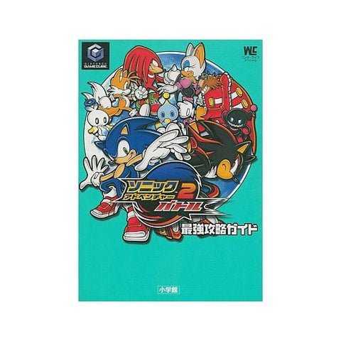 Image for Sonic Adventure 2 Battle Strongest Strategy Guide Book / Gc