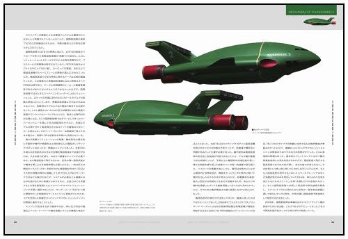 Image 5 for International Rescue Thunder Bird 2 Master File Analytics Art Book