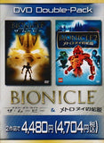 Thumbnail 1 for Bionicle & Bionicle 2 Double Pack
