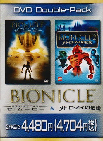 Image for Bionicle & Bionicle 2 Double Pack