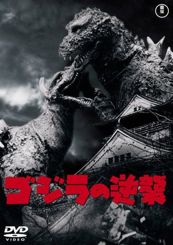 Image for Gozilla No Gyakushu