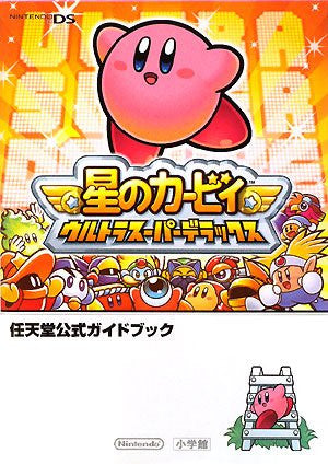 Image 1 for Hoshi No Kirby: Ultra Super Deluxe Nintendo Official Guide Book