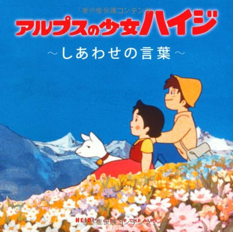 Image for Heidi Girl Of The Alps Shiawase No Kotoba Illustration Art Book