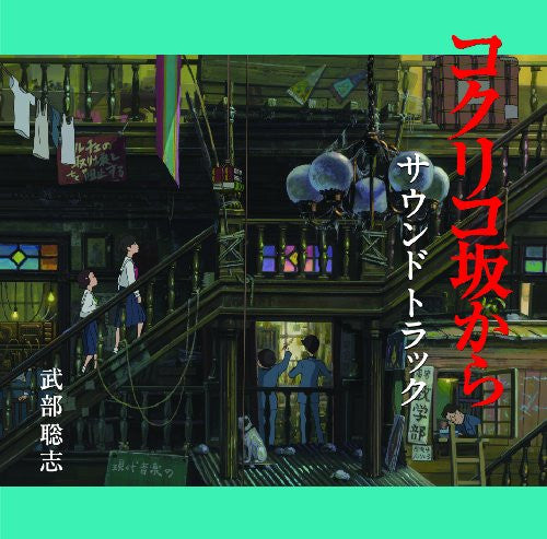 Image 1 for Kokurikozaka kara Soundtrack
