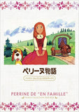 Thumbnail 1 for Story Of Perrine Family Selection Dvd Box
