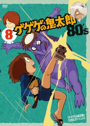 Image for Gegege No Kitaro 80's 8 1985 Third Series