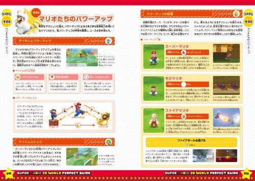 Image 4 for Super Mario 3 D World Perfect Guide