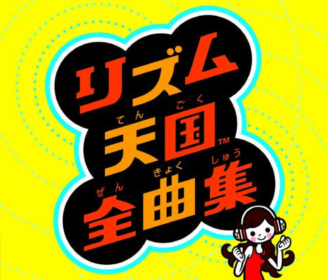 Image for Rhythm Tengoku Complete Music Collection