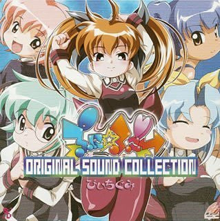 Image 1 for Puni☆Fugo Original Sound Collection