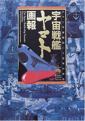 Image 1 for Space Battleship Yamato Gahou Roman Uchu Senki 25 Historia Art Book