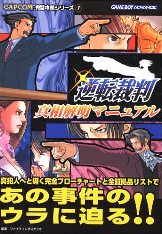 Image 1 for Phoenix Wright Revelations Manual Book/ Gba