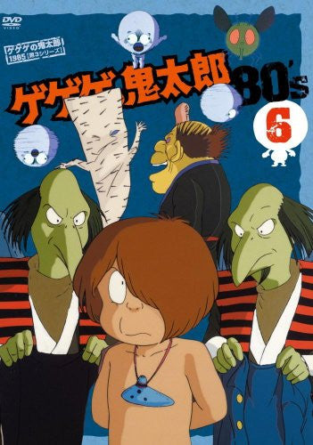 Image 1 for Gegege No Kitaro 80's 6 1985 Third Series