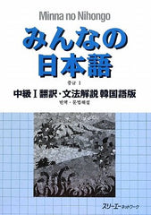 Minna No Nihongo Chukyu 1 (Intermediate 1) Translation And Grammatical Notes [Korean Edition]