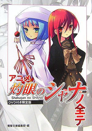 Image 1 for Shakugan No Shana No Subete Illustration Art Book Limited Edition W/Dvd