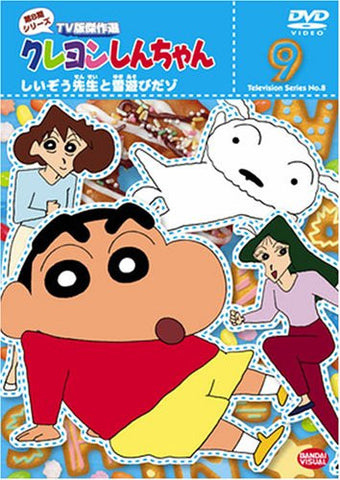 Image for Crayon Shin Chan The TV Series - The 8th Season 9