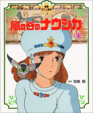 Image for Nausicaä Of The Valley Of Wind Tokuma Artbook