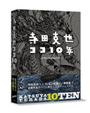 10 Ten   10 Years Retrospective - 7