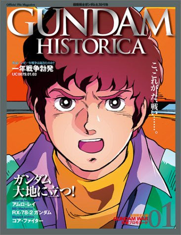 Gundam Historica #1 Official File Magazine Book W/Binder