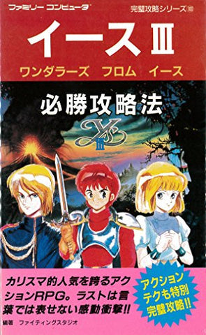 Ys 3 Victory Strategy Guide Book (Nes Perfect Capture Series) / Nes