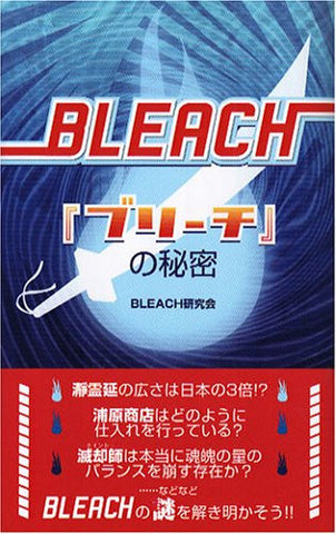 "Image for Bleach: The Secret Of ""Bleach"" Research Book"