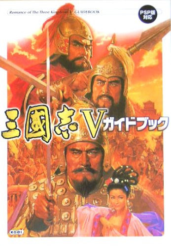 Image 1 for Records Of The Three Kingdoms Sangokushi V Guide Book / Psp