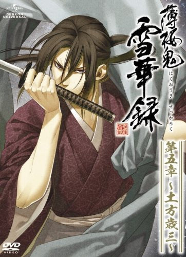 Image 1 for Hakuoki Sekkaroku Chapter 5 - Toshizo Hijikata [Limited Edition]